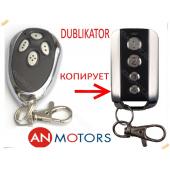 DUBLICATOR SK-4D заменяет пульты AN-MOTORS AT-4