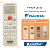Пульт для кондиционера DAIKIN K-DK680