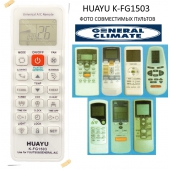Пульт для кондиционера GENERAL CLIMATE и FUJITSU K-FG1503