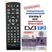 - new 2020 год! Пульт универсальный HUAYU DVB-T2+2 VERSION 2020