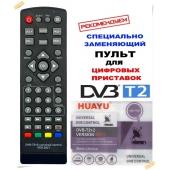 - new 2021 год! Пульт универсальный HUAYU DVB-T2+2 VERSION 2021