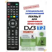 - new 2020 год! Пульт универсальный HUAYU DVB-T2+3+TV VERSION 2020
