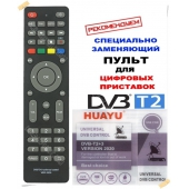 - new 2020 год! Пульт универсальный HUAYU DVB-T2+3 VERSION 2020
