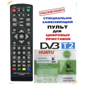 - new 2020 год! Пульт универсальный HUAYU DVB-T2+TV VERSION 2020