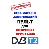 Пульт универсальный HUAYU DVB-T2 +2 для цифровых телевизионных приставок DVB-T2