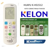 Пульт для кондиционера KELON и HUABAO K-HS1512